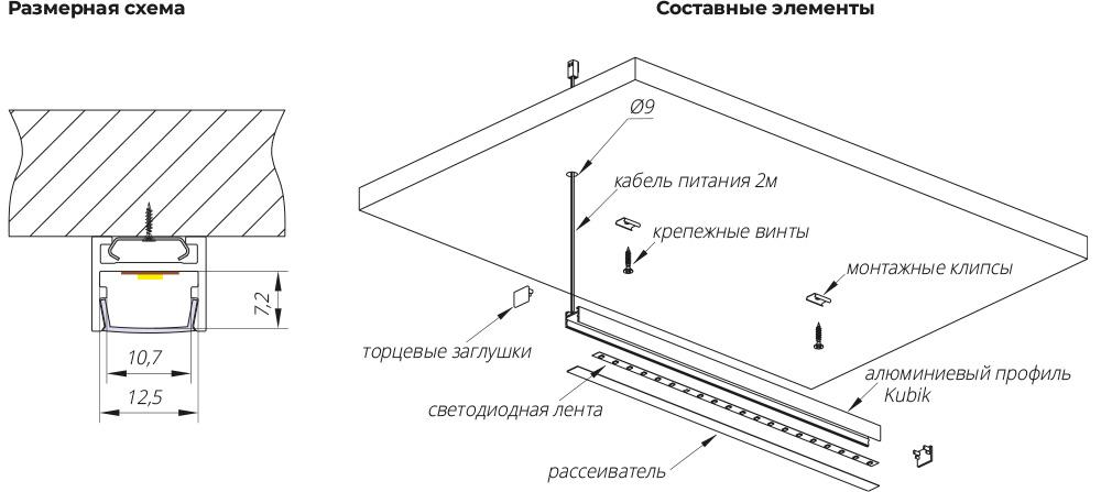 Светильник KUBIK OPEN - 450 накладной  4,5Вт, 12В, лента 120 LED/м, каб. 2м с разъемом MiniPlug антрацит/свет теплый